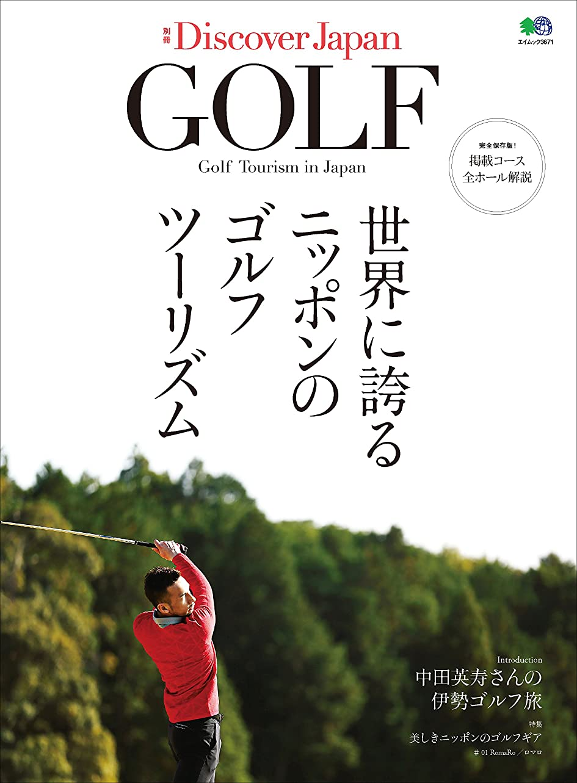 広げる作り上げるバレーボールDJ_GOLF 2017年3月号「世界に誇るニッポンのゴルフツーリズム」 [雑誌] 別冊 Discover Japan