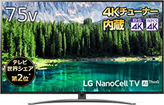 LG 75V型 4Kチューナー内蔵 液晶テレビ Alexa搭載 ドルビーアトモス 対応 TV 75SM8600PJB