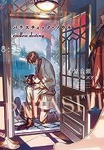 表紙: パラスティック・ソウル(4) endress destiny (ディアプラス文庫)   カズアキ