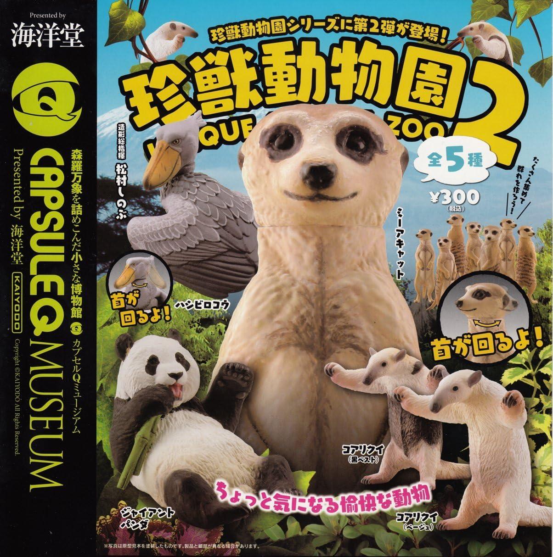 Capsule SEAL限定商品 Q Museum 爆買い新作 rare animal all 2 five zoo