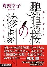 表紙: 鸚鵡楼の惨劇 | 真梨幸子