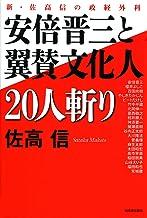 表紙: 安倍晋三と翼賛文化人20人斬り 新・佐高信の政経外科 政経外科シリーズ   佐高信