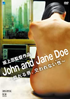John and Jane Doe ~戯れる唇、交われない性~ [DVD]
