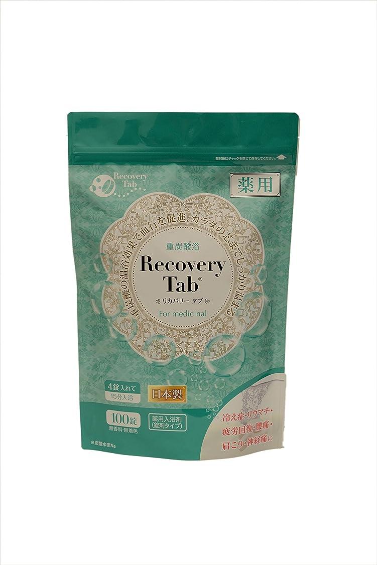 免除安定より多い薬用 Recovery Tab リカバリータブ 100錠 リカバリーマインド 医薬部外品 正規販売店