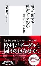 表紙: 誰が「知」を独占するのか ――デジタルアーカイブ戦争 (集英社新書) | 福井健策