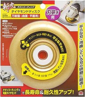 高儀 斬丸 刃研ぎ用 ダイヤモンドディスク チタンコーティング 万能型