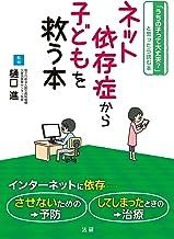 表紙: ネット依存症から子どもを救う本 | 樋口進