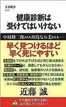 表紙: 健康診断は受けてはいけない (文春新書)   近藤 誠