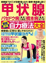 表紙: わかさ夢MOOK146 甲状腺 バセドウ病 橋本病 最新最強自力療法大全 (WAKASA PUB) | わかさ・夢21編集部