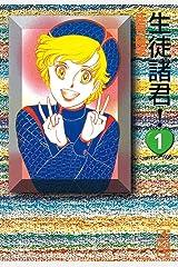 生徒諸君!(1) (デザートコミックス) Kindle版
