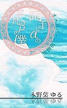 両手にαの平凡βの僕: オメガバース短編集 (木野葉ゆるBL文庫)