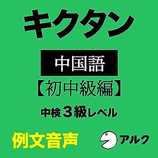 キクタン中国語 【初中級編】中検3級レベル 例文音声 (アルク)