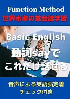 世界標準英会話学習・動詞sayでこれだけ話せる: 動詞sayでこれだけ話せる 世界標準英会話学習・16の動詞で日常会話ができるシリーズ (英会話学習学習法)