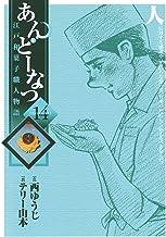 表紙: あんどーなつ 江戸和菓子職人物語(14) (ビッグコミックス) | テリー山本