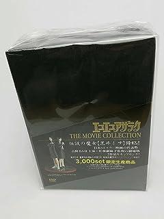 エコエコアザラク THE MOVIE COLLECTION [DVD]