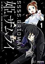 表紙: SSSS.GRIDMAN 姫とサムライ 1 (MFコミックス アライブシリーズ) | 戸流 ケイ