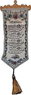 Wall Door Hanging Tapestry AMN-151 Al-Quran Arabic Calligraphy Woven Fabric Poster Islamic Art Decorative Ornament Muslim Gift - Size 20 x 60 cm. (Surah 4 Quls)