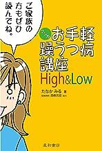 表紙: マンガお手軽躁うつ病講座 High & Low | たなかみる