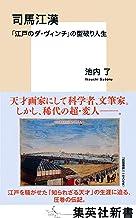 表紙: 司馬江漢 「江戸のダ・ヴィンチ」の型破り人生 (集英社新書)   池内了