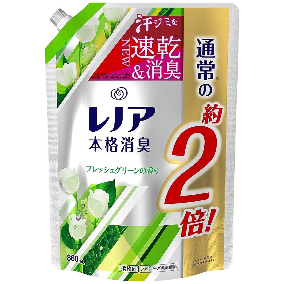 わがまま理想的補うレノア 本格消臭 柔軟剤 フレッシュグリーン 詰め替え 特大 860mL