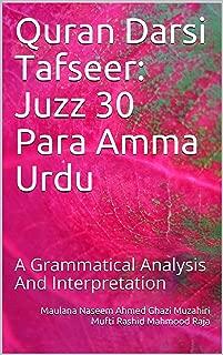 Quran Darsi Tafseer:  Juzz 30 Para Amma Urdu: A Grammatical Analysis And Interpretation
