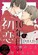 10年目の初恋3 (シャルルコミックス)