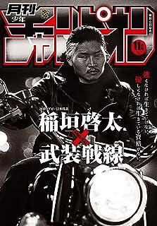 月刊少年チャンピオン2020年11月号 [雑誌]