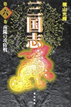 三国志 6 (愛蔵版)