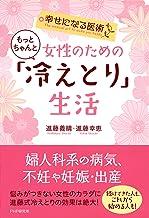 表紙: 幸せになる医術 女性のためのもっとちゃんと「冷えとり」生活 | 進藤幸恵