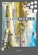 表紙: HELLO WORLD (集英社文庫) | 野崎まど