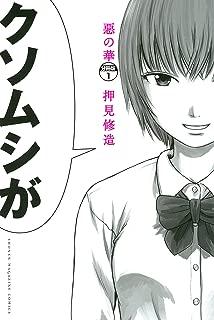 惡の華 分冊版(1) (週刊少年マガジンコミックス)