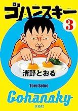 表紙: ゴハンスキー3 (SPA!コミックス) | 清野 とおる
