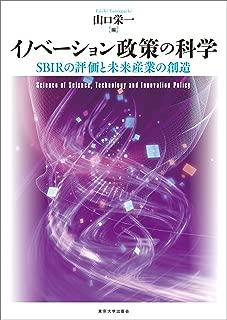 イノベーション政策の科学: SBIRの評価と未来産業の創造
