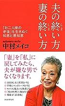 表紙: 夫の終い方、妻の終い方 「お二人様の老後」を生きぬく知恵と悪知恵 | 中村 メイコ