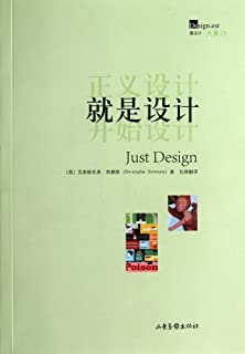 Just Design (Chinese Edition)