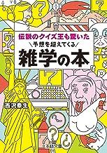 表紙: 伝説のクイズ王も驚いた予想を超えてくる雑学の本 (王様文庫) | 西沢 泰生