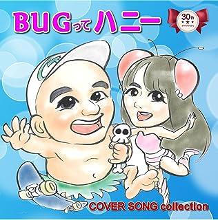 TVアニメーション「Bugってハニー」放送30周年記念 Bugってハニー ~COVER COLLECTION~...
