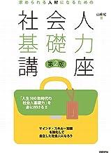 表紙: 求められる人材になるための社会人基礎力講座 第2版 | 山崎 紅