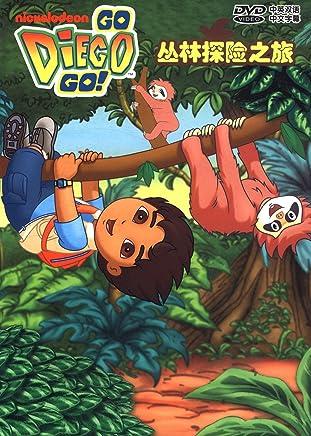 迪亚哥第1部:丛林探险之旅(5DVD)KD264