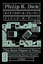 表紙: タイタンのゲーム・プレーヤー (ハヤカワ文庫SF) | フィリップ・K・ディック