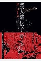 殺人遺伝子 リ:バース (ハーパーBOOKS) Kindle版