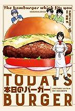 本日のバーガー 6巻 (芳文社コミックス)