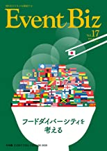 EventBiz (vol.17(フードダイバーシティを考える))