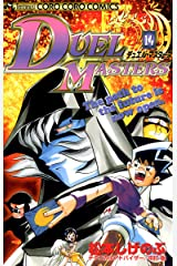 デュエル・マスターズ(14) (てんとう虫コミックス) Kindle版