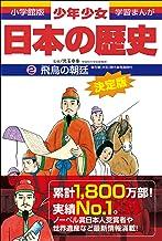 表紙: 学習まんが 少年少女日本の歴史2 飛鳥の朝廷 ―古墳・飛鳥時代―   あおむら純