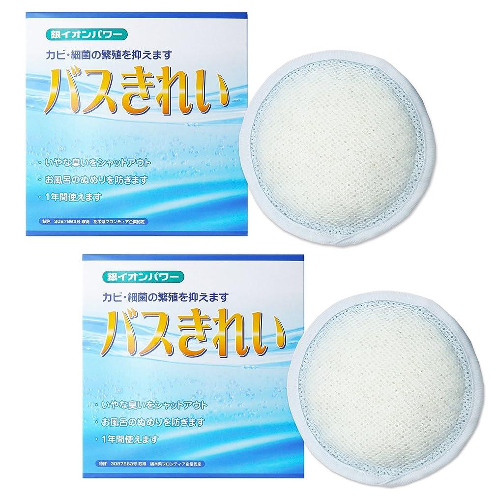 未知の前件一元化するAg+ 銀イオンパワー 【バスきれい 2個セット】 お風呂用銀イオン ポンと入れるだけ1年使えるエコ製品