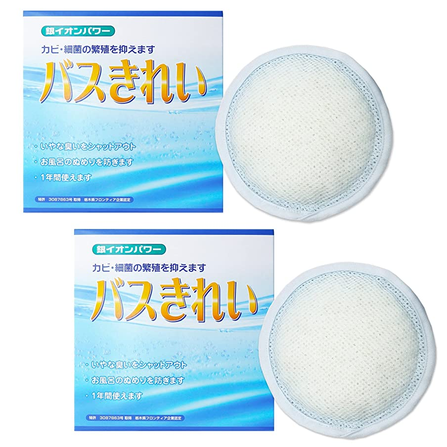 影のある永続どっちAg+ 銀イオンパワー 【バスきれい 2個セット】 お風呂用銀イオン ポンと入れるだけ1年使えるエコ製品