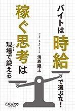 表紙: バイトは時給で選ぶな! 稼ぐ思考は現場で鍛える (EXODUS) | 清原 隆志