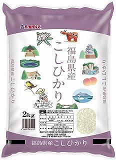【精米】福島県産 白米 コシヒカリ 2kg 平成30年産