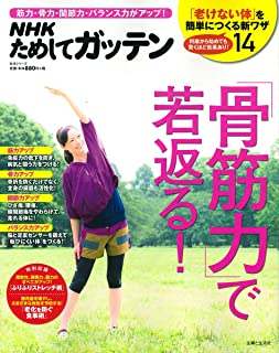 NHKためしてガッテン 「骨筋力」で若返る! (生活シリーズ)